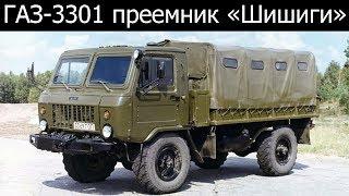 ГАЗ-3301 преемник «шишиги» ГАЗ-66, история автомобиля