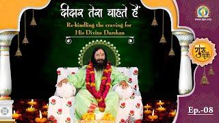 Guru Purnima 2020 || EP 8 || Deedar Tera Chahte Hain || Heart Touching Bhajan || DJJS