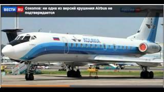 Первые версии крушения аэробуса на Синае