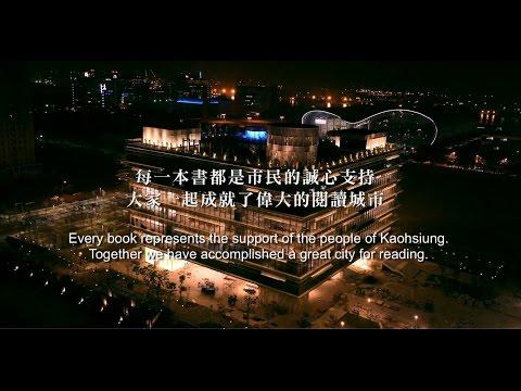新總館籌備紀錄片