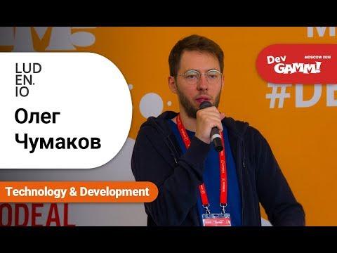 Олег Чумаков (Luden.io) - Игры чтобы учиться: while True: learn()