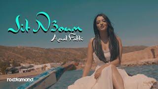 Amal Fathi - Jit n3oum (COVER) | جيت نعوم تحميل MP3