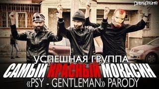 Самый красный мокасин (PSY - GENTLEMAN parody)