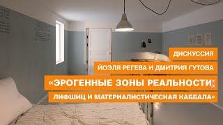 Дискуссия Йоэля Регева и Дмитрия Гутова «Эрогенные зоны реальности»