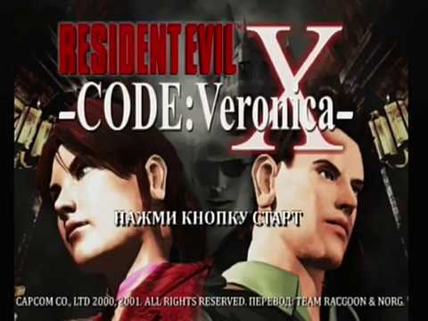 Resident Evil: Code Veronica (2000) on PlayStation 2