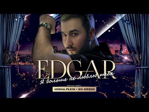 EDGAR - Я больше не люблю тебя (Misha Plein & So Green Official Remix 2020)