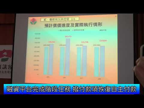 1090512 縣府逐步恢復財政自主 財政改善記者會(影音新聞)