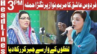 Firdous Ashiq Awan Lashes Out At Maryam Nawaz   Headlines 3 PM   22 July 2021   AbbTakk   BC1F