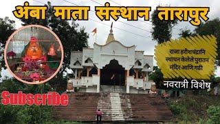 Amba Mata Mandir Tarapur   Raja Harishchandra   Rani Taramati   Vidarbha  Tourism   RJ Dipak