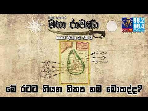 MAHA RAVANA | SIYATHA FM - EPISODE 133