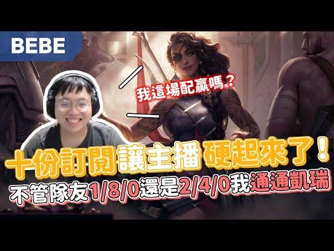 BeBe煞蜜拉陸服完美大絕進場開轉強勢Carry精華!!