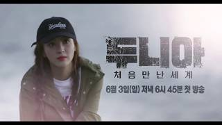 [D-6] [두니아~처음 만난 세계] Character Teaser #4 정혜성