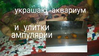 Ампулярии и украшения в аквариум