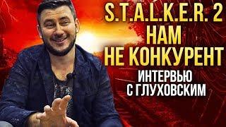 """""""S.T.A.L.K.E.R. 2 нам не конкурент"""" - Интервью с Дмитрием Глуховским"""