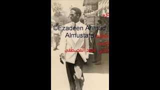 تحميل اغاني وطن النجوم ..للفنان السودانى احمد المصطفى MP3