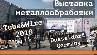 Finn-Power на международной выставке трубной промышленности в Дюссельдорфе