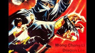 Тайна ниндзя, рычание тигра  (кунг-фу,  Драгон Ли, Джанг Ли Хванг, 1982 год)