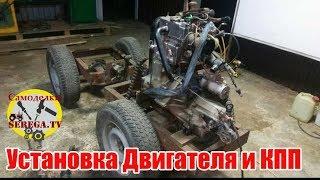 #2 Минитрактор/ ставим КПП И Двигатель