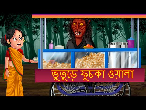 ভুতুড়ে ফুচকা ওয়ালা   Bhuture Phuchka Wala   Horror Bangla   Rupkothar Golpo   Thakurmar Jhuli  