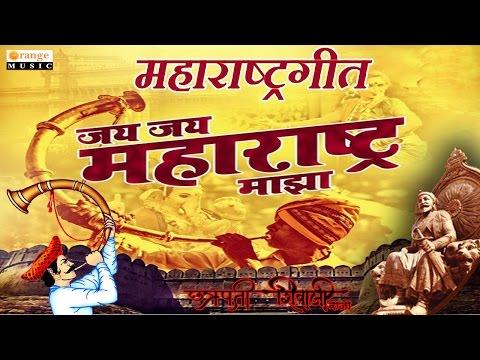 जय जय महाराष्ट्र माझा