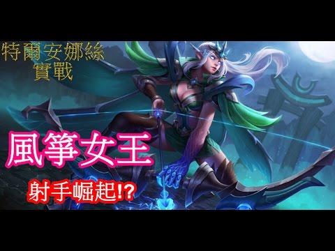Ev【傳說對決】風箏女王-射手崛起! ?│特爾安娜絲實戰