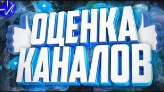 [,БЕСПЛАТНАЯ ОЦЕНКА КАНАЛОВ ИГРАЕМ В ФОРТНАЙТ,ВЗАИМНЫЕ ЛАЙКИ,,КОММЕНТАРИИ][МОДЕРКА-15]