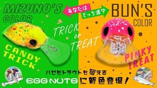 【EGGシリーズ】エッグナッツ新色PV