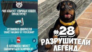 GTA 5  - РАЗРУШИТЕЛИ ЛЕГЕНД #28