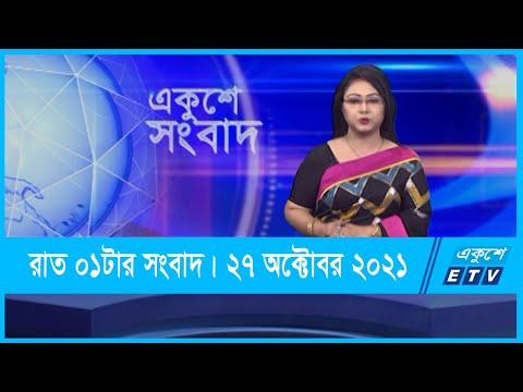 01 AM News || রাত ০১টার সংবাদ || 27 October 2021 || ETV News