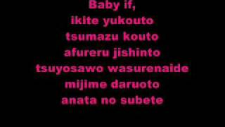 Baby If by Fayray Karaoke