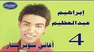 تحميل اغاني إبراهيم عبد العظيم - كامل الأوصاف MP3