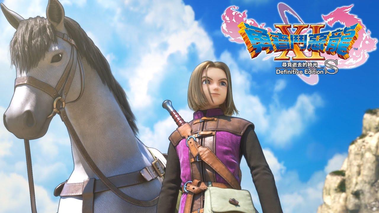 《勇者鬥惡龍XI S 尋覓逝去的時光 - Definitive Edition》目前已在PSN/Xbox/Steam商店推出超長試玩版,可遊玩約10個小時(火焰鄉劇情結束) Maxresdefault