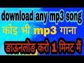 How to download any mp3 songs Koi bhi Mp3 songs kaise download karen jaldi mai 2018 hindi