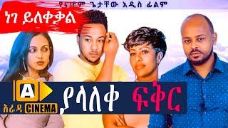 ያላለቀ ፍቅር Ethiopian Movie Trailer YALALKE FEKIR 2021