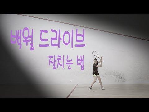 [오코치의 스쿼시 스킬] 그 어렵다는 스쿼시 백월 드라이브 꿀팁 대.방.출!!