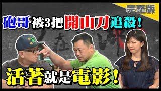 黑幫電影都真的!高仁和學長被當街狙殺!
