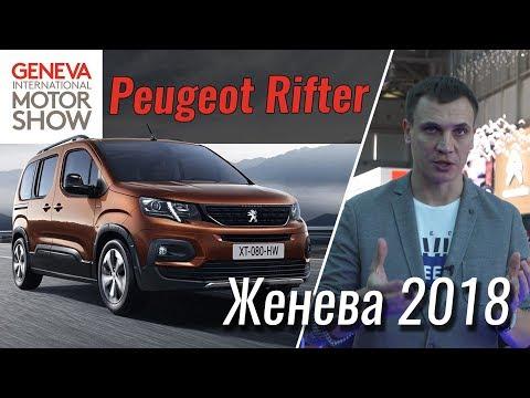 Peugeot  Rifter Минивен класса M - тест-драйв 1