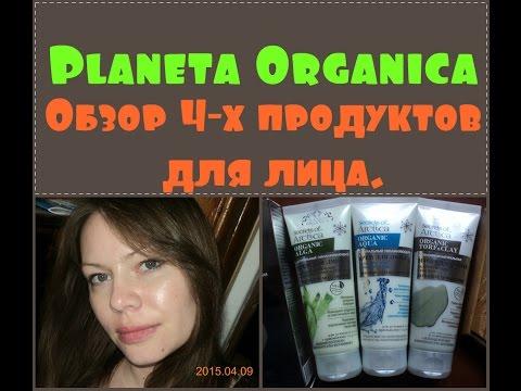 Organic therapy маска для лица отзывы