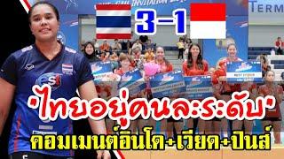 คอมเมนต์อินโด+เวียด+ปินส์หลังไทยคว้าแชมป์อาเซียนกรังด์ปรีซ์ 2019