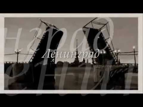 Танцы Минус - из Ленинграда видео