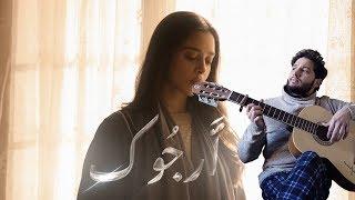 Balqees - Arjouk guitar lesson | درس بالجيتار بلقيس - أرجوك تحميل MP3