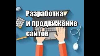 Заказать раскрутку сайта