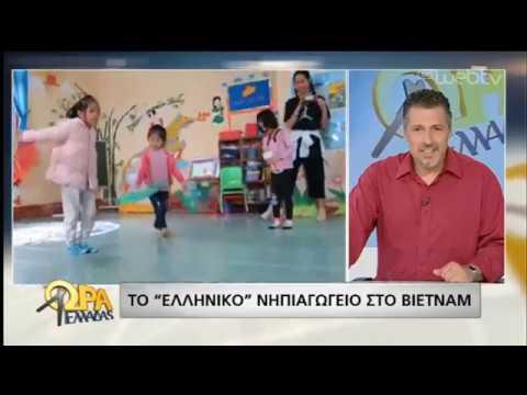 Οι Έλληνες που χτίζουν νηπιαγωγείο στο Βιετνάμ!   15/03/19   ΕΡΤ