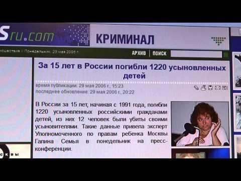 GS359 ЗАПРЕТ НА УСЫНОВЛЕНИЕ РОССИЙСКИХ ДЕТЕЙ ВВЕДЕН И ОТМЕНЕ НЕ ПОДЛЕЖИТ