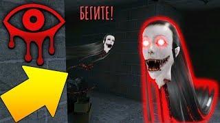 ЧУДОВИЩЕ ОХОТИТЬСЯ ЗА МНОЙ! - Eyes: Хоррор-игра