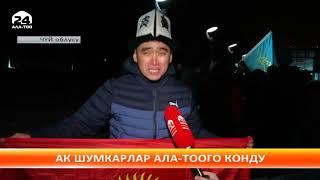 """""""Ак шумкарлар"""" Азия Кубогу-2019 турниринен мекенине кайтып келишти"""