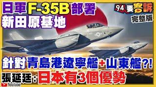 日本F-35B抗中援台!共機擾台是新戰術