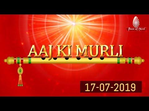 आज की मुरली 17-07-2019 | Aaj Ki Murli | BK Murli | TODAY'S MURLI In Hindi | BRAHMA KUMARIS | PMTV (видео)
