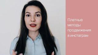🎯 ТОП 4 ПЛАТНЫХ МЕТОДА ПРОДВИЖЕНИЯ В INSTAGRAM | Как раскрутить профиль 💜 LilyBoiko