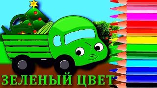 Зеленый цвет. Учим цвета с грузовичком. Развивающие мультики для малышей.
